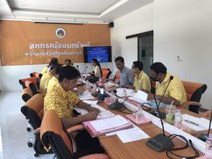 วันที่ 9 ก.ค. ประชุมคณะกรรมการดำเนินการ ครั้งที่ 6/2563 โดยมีนายสุชาติ เขตเมืองปัก เป็นประธาน