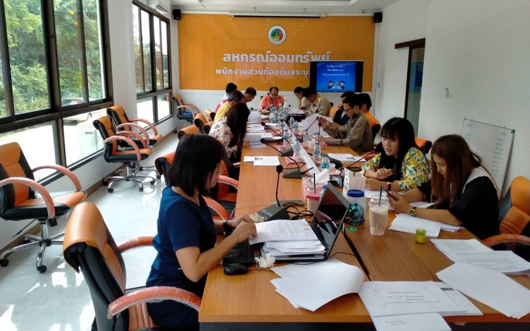 ประชุมคณะกรรมการดำเนินการ ชุดที่18 ครั้งที่8/2563 ในวันที่ 10 ก.ย.63
