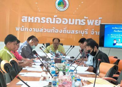 วันที่9 ธันวาคม 2563  ประชุมคณะกรรมการดำเนินการครั้งที่11/63โดยมีนายสุชาติ เขตเมืองปัก เป็นประธาน