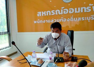 วันที่ 8กรกฎาคม 2564 เวลา 14.00 น. ประชุมคณะกรรมการดำเนินการ ครั้งที่ 6/2564  โดยว่าที่ร้อยตรี จารุวิทย์ สาระเดโช เป็นประธานในการประชุม
