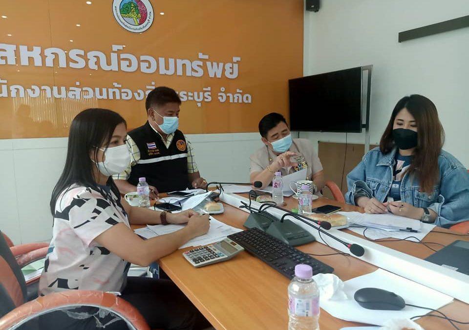 วันที่ 27 สิงหาคม 2564 เวลา 14.00 น.  มีการประชุมคณะกรรมการดำเนินการ ชุดที่ 19 ครั้งที่ 8/2564 ผ่านระบบ google meet ในสถานการณ์โควิด 19 โดยมีว่าที่ร้อยตรีจารุวิทย์ สาระเดโช เป็นประธานในการประชุม พร้อมด้วย พ.อ.อ. ดร.ประพัฒน์พงษ์ พรพิมล และเจ้าหน้าที่สหกรณ์เข้าร่วมประชุมในครั้งนี้